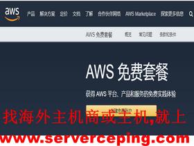 如何连接ssh申请的免费的亚马逊云服务器