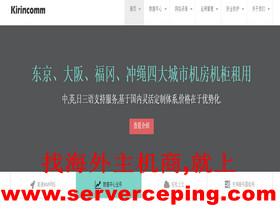 kirincomm-日本CN2 gia 独立服务器,DDOS防护,日本站群/24 ip