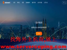 raksmart-韩国大带宽服务器,精品线路直连中国,30M到1gb带宽,