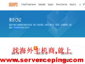 uuuvps-日本cn2 gia vps,2gb 内存,月付78.00 CNY