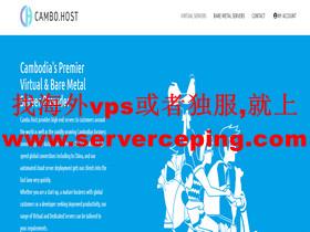 cambo.host柬埔寨vps自带防御